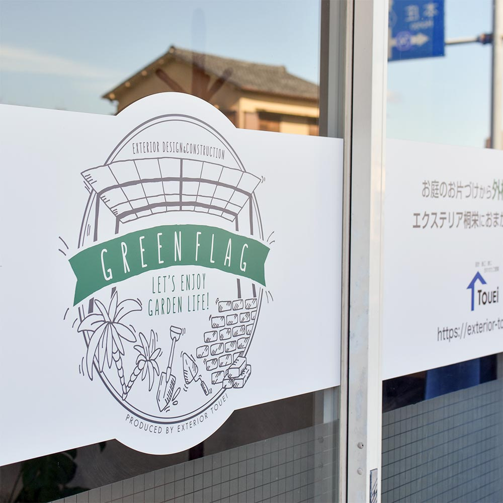 外構工事専門店 GREEN FLAG